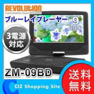 ポータブル ブルーレイDVDプレーヤー 本体 車載 画面9インチ以上 ブルーレイ 9インチ レボリューション ZM-09BD 車載バッグ付き (送料無料)|ciz