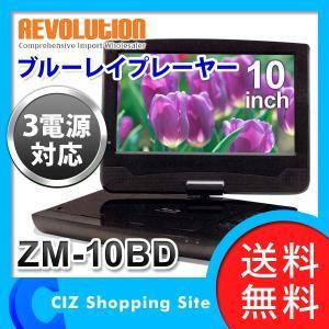 ポータブルブルーレイプレーヤー ポータブルDVDプレーヤー 本体 車載 10インチ HDMI AV入力 3電源 レボリューション ZM-10BD (送料無料)|ciz