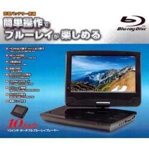 ポータブルブルーレイプレーヤー ポータブルDVDプレーヤー 本体 車載 10インチ HDMI AV入力 3電源 レボリューション ZM-10BD (送料無料)|ciz|02