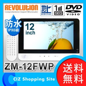 DVDプレーヤー DVDプレイヤー ポータブルDVDプレーヤー REVOLUTION 12インチ フルセグWチューナー搭載 防水 ZM-12FWP (バッテリー内蔵) 液晶テレビ テレビ TV