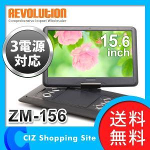 ポータブルDVDプレーヤー DVDプレーヤー 15.6インチ レボリューション (REVOLUTION) ZM-156 バッテリー搭載 (送料無料)