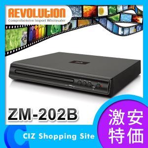 DVDプレーヤー DVDプレイヤー 据え置き型 再生専用 レボリューション (REVOLUTION) ZM-202B VRモード/CPRM対応 リージョンフリー ブラック
