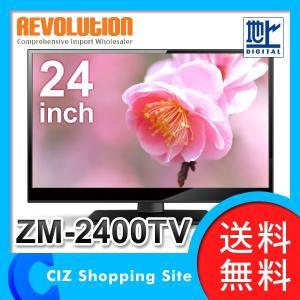 液晶テレビ ハイビジョンLED液晶テレビ 24型 レボリューション (REVOLUTION) ZM-2400TV 地上デジタル (送料無料)
