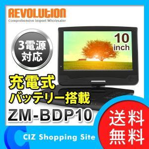 ポータブルブルーレイDVDプレーヤー 本体 車載 画面9インチ以上 10インチ 車載バッグ付属 レボリューション ZM-BDP10 (送料無料)|ciz