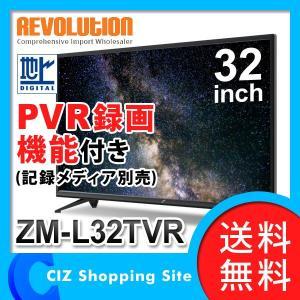 液晶テレビ テレビ TV 32型 レボリューショ...の商品画像