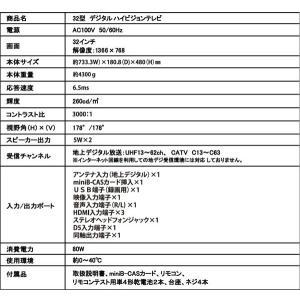液晶テレビ テレビ TV 32型 レボリューシ...の詳細画像2