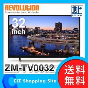 液晶テレビ 32型 LED デジタルハイビジョン レボリューション (REVOLUTION) ZM-TV0032 (送料無料)