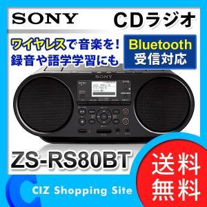 (在庫あり 即納)CDラジオ CDプレーヤー ソニー ZS-RS80BT