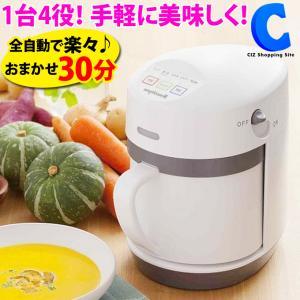 スープリーズR スープメーカー スープ作る機械 全自動 野菜 ゼンケン ZSP-4 ciz