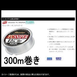 サンライン SUNLINE シューター・FC スナイパー 300m巻き 12lb 14LB 16LB...