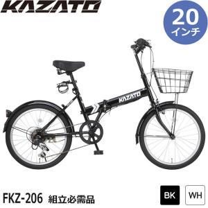 折りたたみ自転車 カゴ付き 20インチ 送料無料 軽量 カギ...