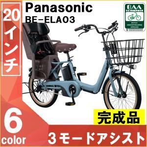 パナソニック 子供乗せ電動アシスト自転車 20インチ 完成品...