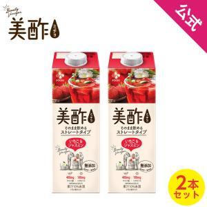 【公式】美酢(ミチョ) いちご&ジャスミン 大容量 950ml ×2本セット| 保存料無添加 飲むお...