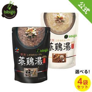 【公式】【SALE価格】bibigo ビビゴ こだわりスープの参鶏湯クッパ サムゲタン 選べる4個セット【メーカー直送】 ギフト プレゼント|CJオフィシャルストア