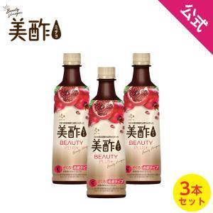 【公式】☆新発売☆美酢 Beauty Plus+(ざくろ)3本セット 体に嬉しいビタミンC入り【メーカー直送・正規品】