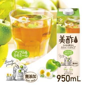 【公式】新製品! ストレート美酢 ミチョ  アップル&カモミール 950mL 無添加 飲むお酢 お酢...