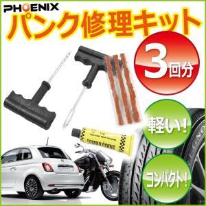 5077 パンク 修理 キット タイヤ チューブレス 補修 車 バイク 緊急用 非常用 携帯 3回分