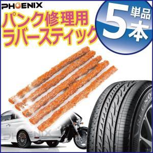 5078 車 バイク 緊急用 非常用 携帯 補修 チューブレス タイヤ パンク 修理剤 ストリングゴム 5本|ck-custom