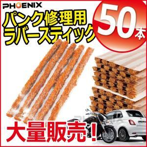 5078x10 チューブレス タイヤ パンク 修理剤 ラバースティック ストリングゴム 50本 セット|ck-custom