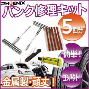 車 バイク用 チューブレス タイヤ 金属製ドライバー パンク 修理 キット 修理剤5回分