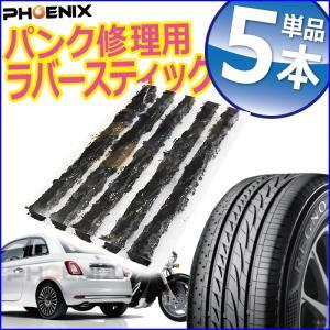 5277 車 バイク 緊急用 非常用 携帯 補修 チューブレス タイヤ パンク 修理剤 ストリングゴム 5本 黒