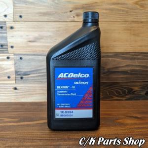 ATF デキシロン6 73-99y ACDelco DEXRON VI 946ml ATオイル ミッションオイル C10 K10 C1500 K1500 サバーバン タホ K5ブレイザー ユーコン エスカレード ck-parts