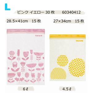 IKEA イケア プラスチック袋 30ピース ピンク イエロー 60340412 ISTAD