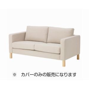 IKEA イケア 2人掛け用ソファーカバー ローファレット ベージュ c80333359 KARLSTAD|clair-kobe