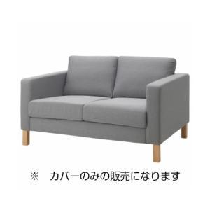 IKEA イケア カバー 2人掛けコンパクトソファー用 クニーサ ライトグレー c20361246 KARLSTAD|clair-kobe