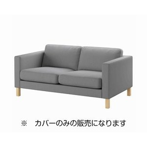 IKEA イケア 2人掛け用ソファーカバー クニーサ ライトグレー c50323012 KARLSTAD|clair-kobe
