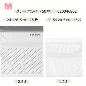IKEA イケア プラスチック袋 50ピース グレー ホワイト d20346802 ISTAD