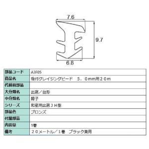 後付け ビード デュオSG ガラス厚 6mm クリアランス寸法 5mm用 20m巻 A3F05 A8F05 A1F05 グレチャン