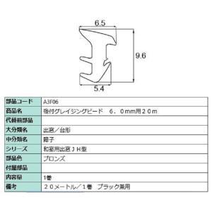 後付け ビード デュオSG ガラス厚 6.8mm クリアランス寸法 4mm用 20巻 A3F06 A8F06 A1F06 グレチャン