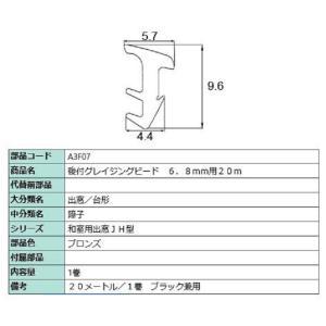 後付け ビード デュオSG ガラス厚 8mm クリアランス寸法 3mm用 20巻 A3F07 A8F07 A1F07 グレチャン