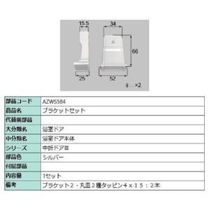 リクシル ドア・引戸用部品 錠 浴室中折れドア:把手ブラケットセット AZWS584 LIXIL トステム メンテナンス|clair