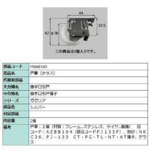 リクシル 窓・サッシ用部品 戸車 アルミサッシ:戸車 テラス FNMB145 LIXIL トステム メンテナンス|clair