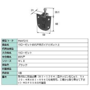 リクシル リビング建材用部品 クローゼット 折れ戸 ピボット):ガイドピボット上 FNMT215 LIXIL トステム メンテナンス|clair
