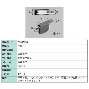リクシル メンテナンス部品 戸車 片引戸) FNMZ174 LIXIL トステム メンテナンス|clair