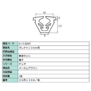 Yグレチャン ビード ガラス溝 賜物 11mm ガラス厚 2mm用 ブラック 130m巻 オータムブラウン G-11-BZMT ブロンズ 予約販売品