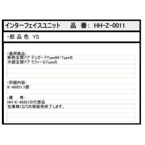 [正規販売店] YKK 返品不可 AP メンテナンス部品 HH-Z-0011 ※メーカー在庫限り インターフェースユニット