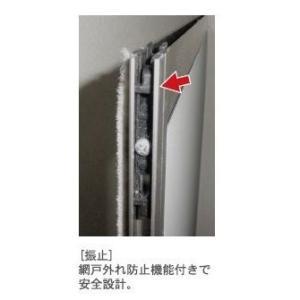 網戸 M型 (一般用)サイズオーダー 網戸外れ防止機能付き [幅:1000〜1141mm×高さ:981mm〜1180mm]|clair|03