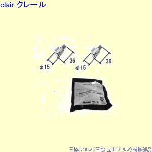 <title>三協 アルミ 公式ショップ 旧立山 勝手口 シリンダー:シリンダー ロックたてかまち PKT2897</title>