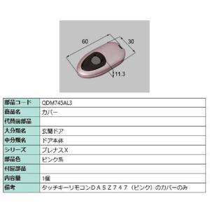 リクシル 玄関ドア リモコンキー:タッチキーリモコン交換用ケース メンテナンス QDM745L3|clair