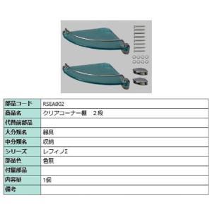 リクシル 住器用部品 バスルーム 器具 収納:クリアコーナー棚2段 RSEA002 LIXIL トステム メンテナンス|clair