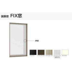 デュオSG 単板ガラス FIX窓 セール特別価格 単体 サッシ 呼称 07411 LIXIL ※アウトレット品 × W:780mm トステム H:1170mm リクシル TOSTEM