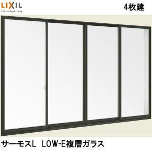 サーモスL LOW-E複層ガラス 樹脂アルミ複合サッシ 引違い窓 単体 サッシ 4枚建 呼称 256134 W:2,600mm × H:1,370mm LIXIL リクシル TOSTEM トステム|clair
