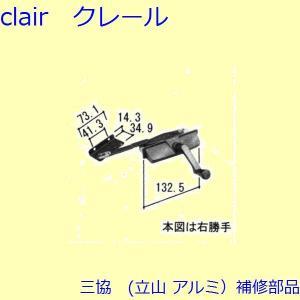 在庫一掃 三協 アルミ マート 旧立山 出窓 下枠 オペレーター装置:オペレーター装置 WB0751