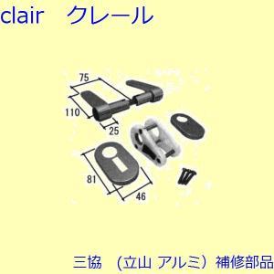 <title>三協 大注目 アルミ 旧立山 浴室 錠:錠 たてかまち WD1062</title>