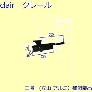 <title>三協 アルミ 旧立山 玄関ドア ドアクローザー:ドアクローザー 上かまち 販売 WD2913</title>