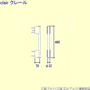 <title>三協 アルミ 10%OFF 旧立山 玄関ドア 把手:把手 たてかまち WD7438</title>